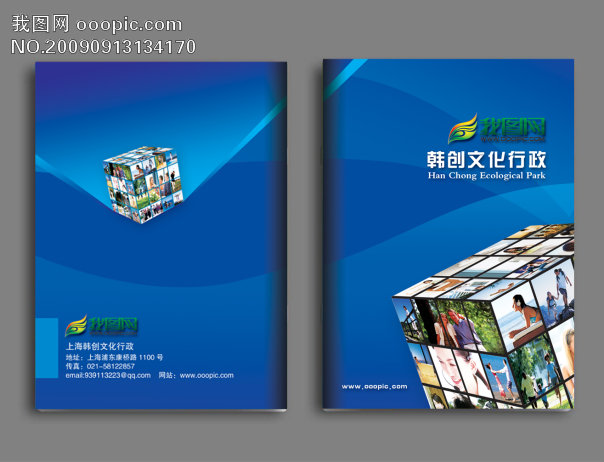 政府机关画册模板; 主页 原创专区 画册设计 企业画册(封面) > 政府