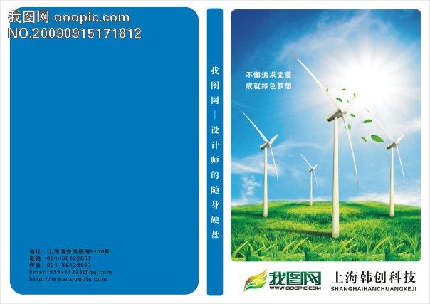 产品画册(封面) > 工程机械画册设计
