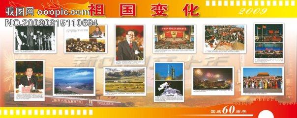 国庆60周年庆图片 微利设计