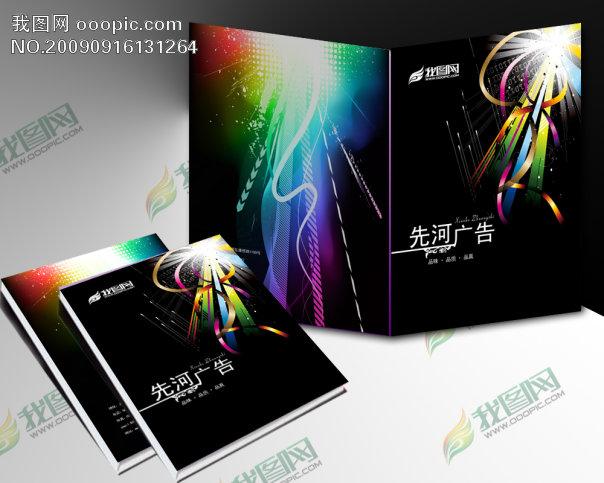 广告设计画册封面