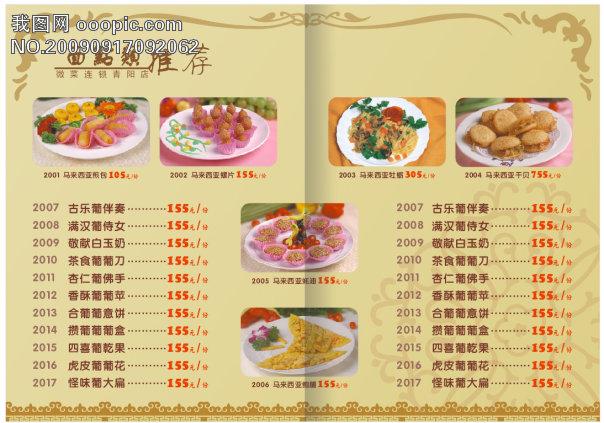 酒店菜单模板下载