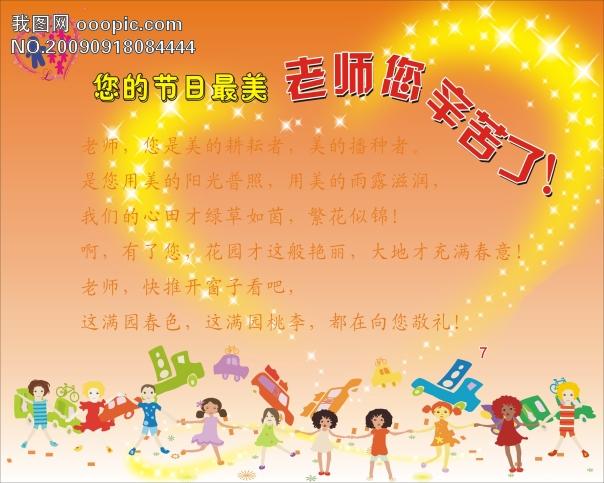 教师节快乐模板下载(图片编号:671007)