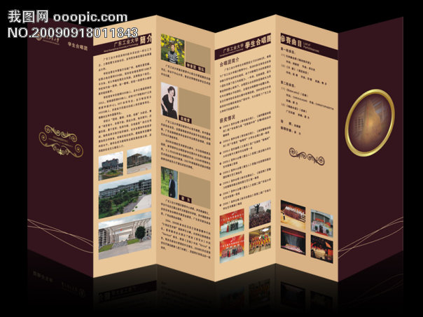 合唱团简介六折页模板下载(图片编号:670943)_折页