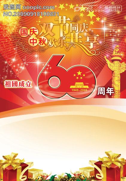 国庆节中秋双节海报