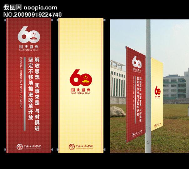平面设计 海报设计 其他海报设计 > 学校国庆六十周年道旗  找相似 下