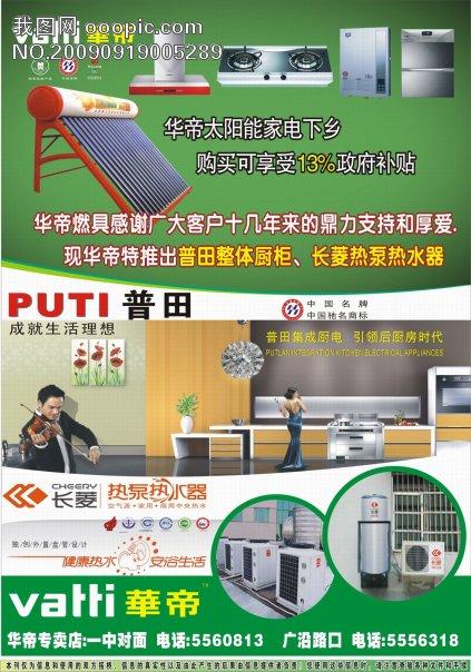 电器类 电器专家 电器商标 太阳能 太阳能广告 太阳能热水器 净水机