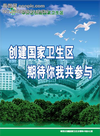 模板 素材 海报 机关宣传 机关海报 宣传海报 创建卫生区 迎世博 绿色
