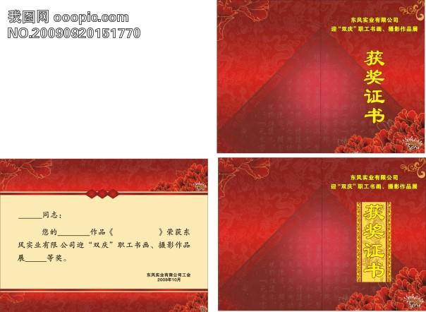 获奖证书 书刊封面设计模板下载