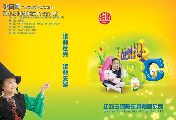玩具封面_彩页设计模板