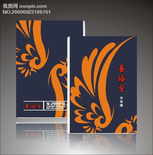 酒店画册设计模板 画册封面 画册封面设计 画册封面设计行赏 企业画册