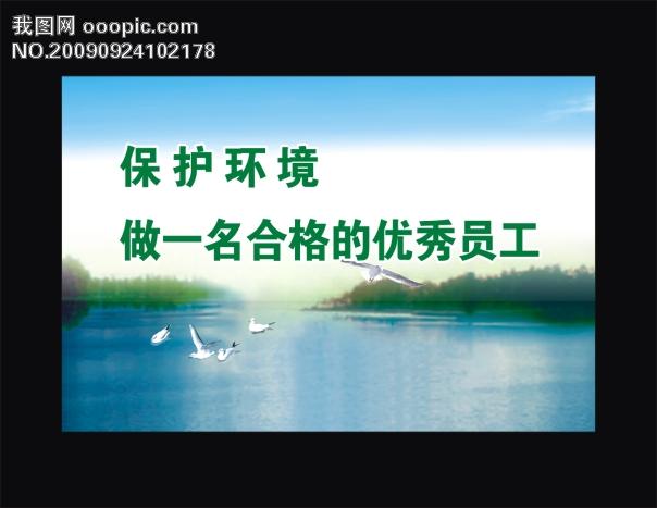 保护环境 公益海报 海报模板 宣传张贴模板 微利设计
