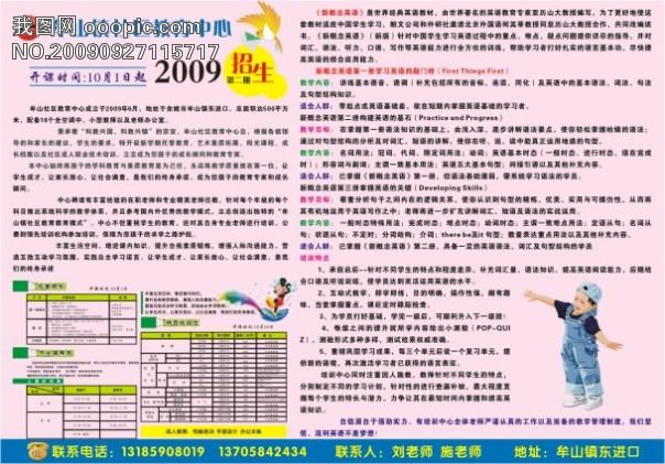 传单图片下载 教育中心 教育海报 教育培训 宣传 宣传单 宣传单页 微
