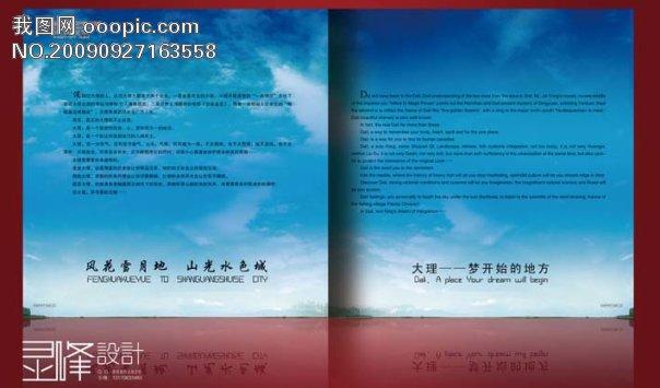招商 画册 洱海 小普陀 大理 海岛 字体 蓝色 微利设计 画册 样本