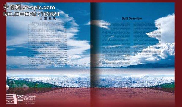 洱海 小普陀 大理 海岛 字体 蓝色 地图 民居 城市 蓝天白云 微利设计