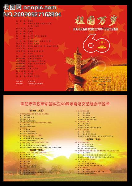 国庆节节目单_彩页设计模板