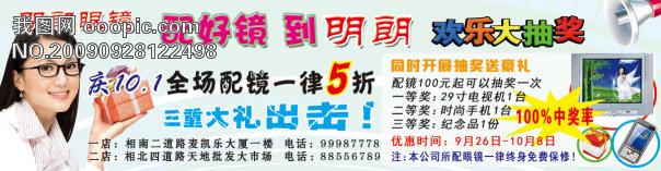 其他海报设计 > 眼镜店国庆十一促销活动dm报眉