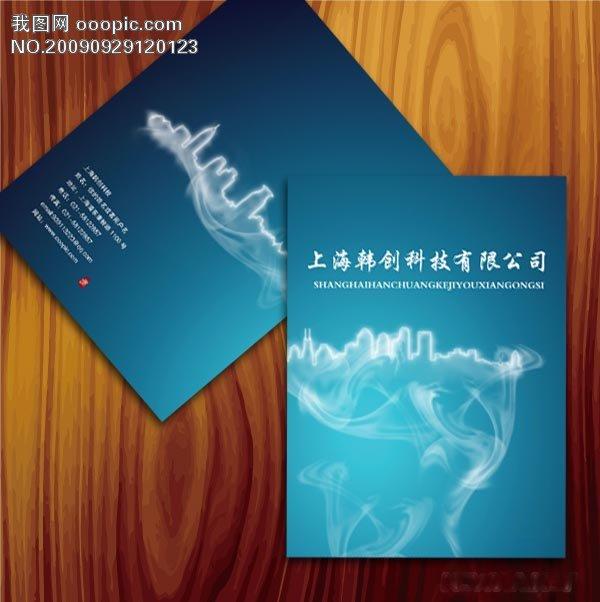 科技公司画册 深蓝背景素材 白云城市 蓝色背景素材 蓝色风景画册