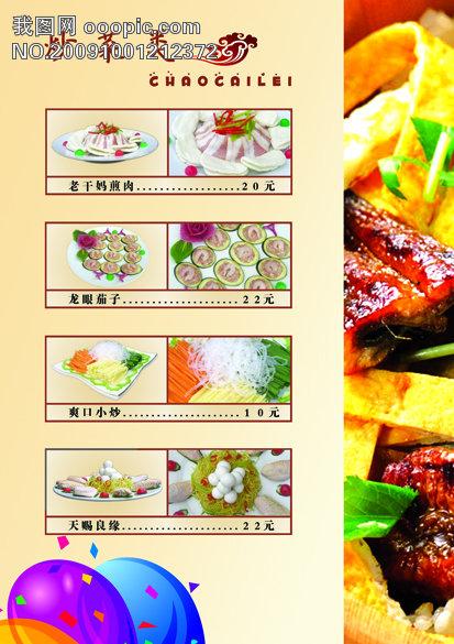 菜单|菜谱大全|菜谱设计模板 鲁菜菜谱模板-山东