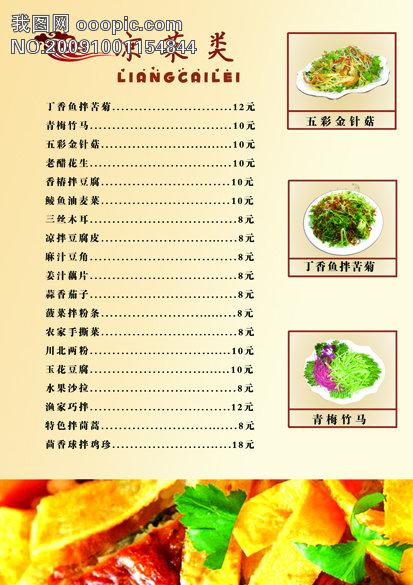 特色菜谱_鲁菜菜谱模板-山东_菜单|菜谱大全|菜谱设计