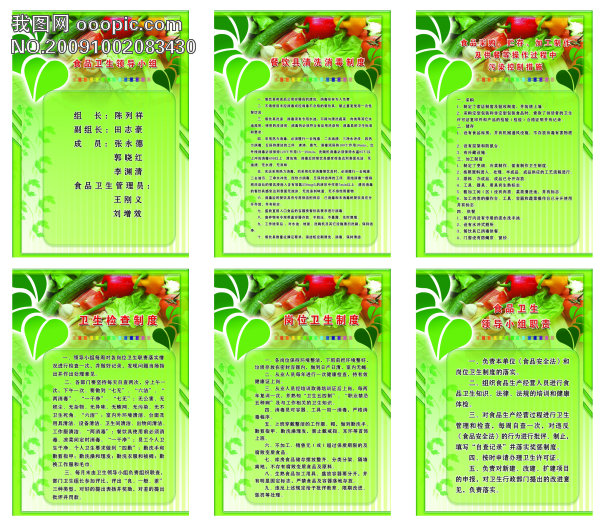 餐饮具清洗消毒制度 烹调加工与面食制作卫生管理