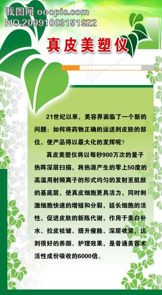美容店活动X展架模板下载 689480 夏日海报 促销 宣传广告图片
