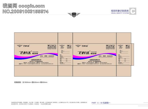 我图网提供精品流行飞时达 电瓶车 纸箱包装素材下载,作品模板源文件可以编辑替换,设计作品简介: 飞时达 电瓶车 纸箱包装,模式:RGB格式高清大图,使用软件为软件: CorelDRAW (.CDR) 飞时达 电瓶车