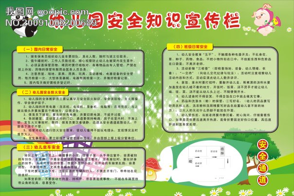 幼儿园安全知识宣传栏下载