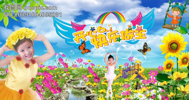 4601,六月一日儿童节(原创) - 春风化雨 - 春风化雨的博客
