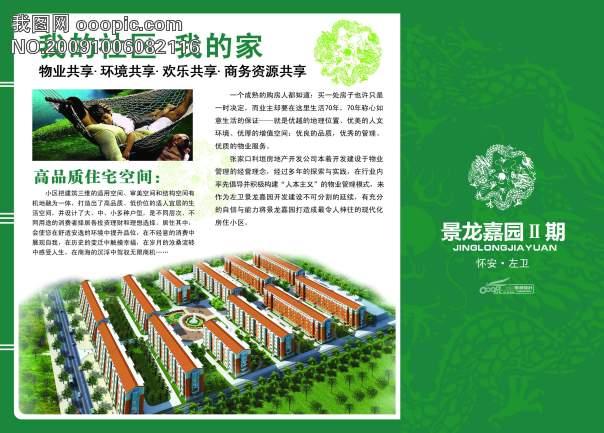 微利设计 海报模板 地产海报 微利设计 宣传单/彩页/折页/dm设计 地产