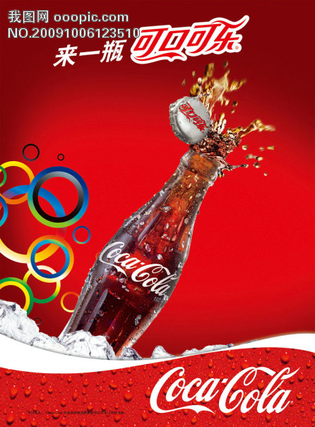 可口可乐海报设计图片