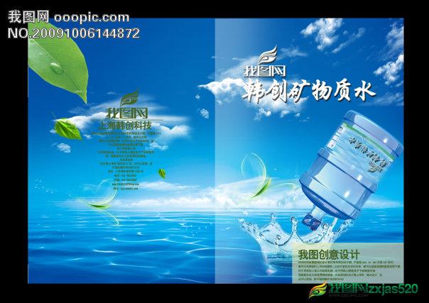 饮用水画册设计模板下载(图片编号:693549)_其它画册