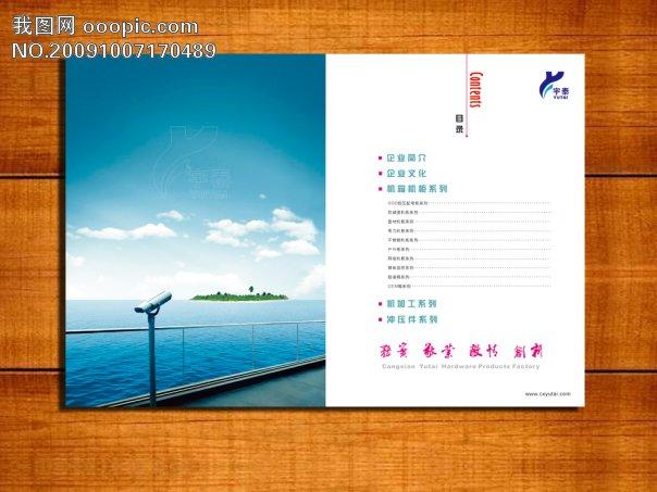 企业画册目录设计_版式设计