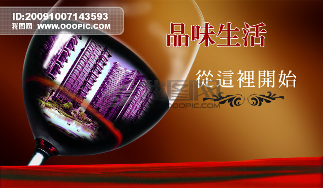 品味生活_海边房子品味生活模板下载图片编号104764