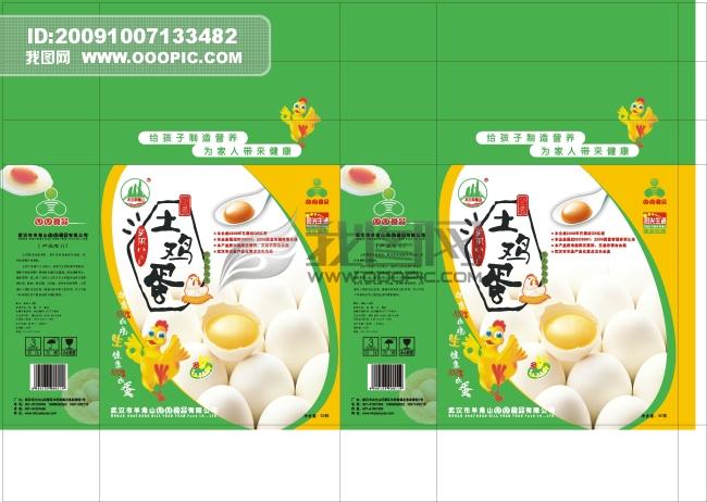 鸡蛋包装合设计模板模板下载 土鸡蛋包装合设计模板