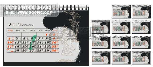 古典企业台历设计图下载图片