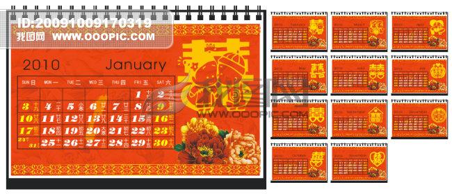 婚庆公司台历模板下载 台历 台球 台历模板 台湾 台阶 台卡 台历