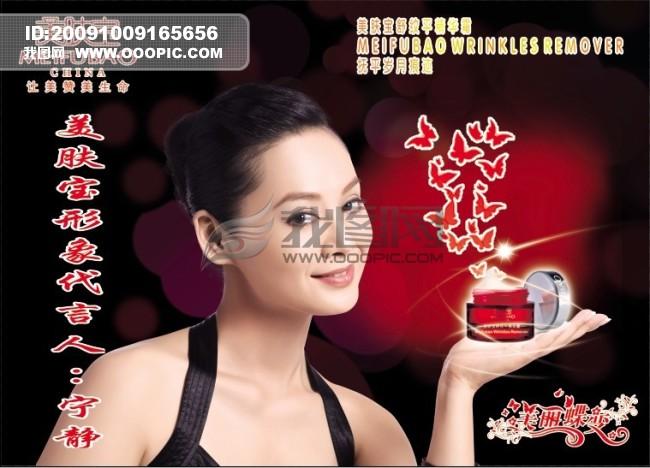 美肤宝美容广告_美容美发画册设计