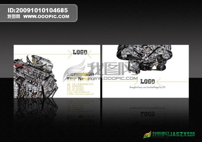 机械维修服务行业名片设计_工程机械名片_名片模板