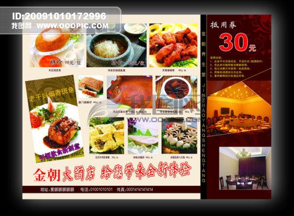 饭店酒店抵金券菜品宣传单图片