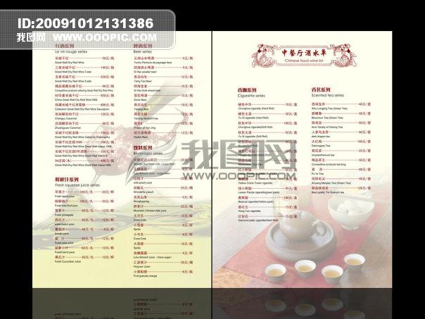 平面设计 画册设计 菜单 菜谱设计 > 四星级酒店饭店菜牌菜谱菜品37