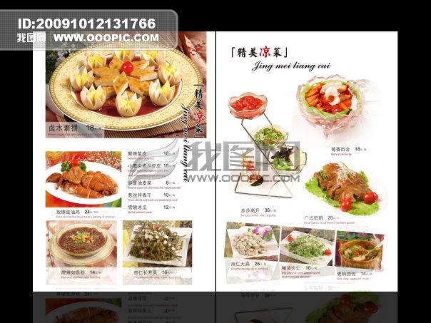 平面设计 画册设计 菜单|菜谱设计 > 四星级酒店饭店菜牌菜谱菜品5