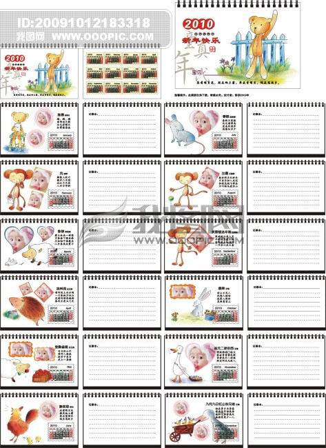 [cdr]宝宝卡通动物台历模版下载