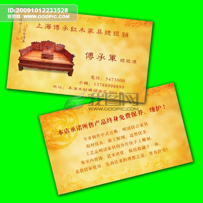 红木家具销售名片模板下载(图片编号:700478)