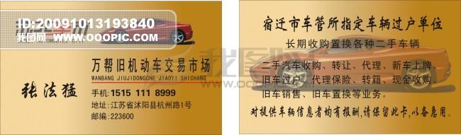 汽车销售与维修_其他个人名片_名片模板_微利设计