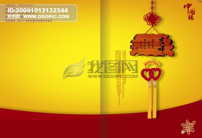 中國新年畫冊封面設計圖下載 新年新年賀卡新年素材新品新年快樂 新年