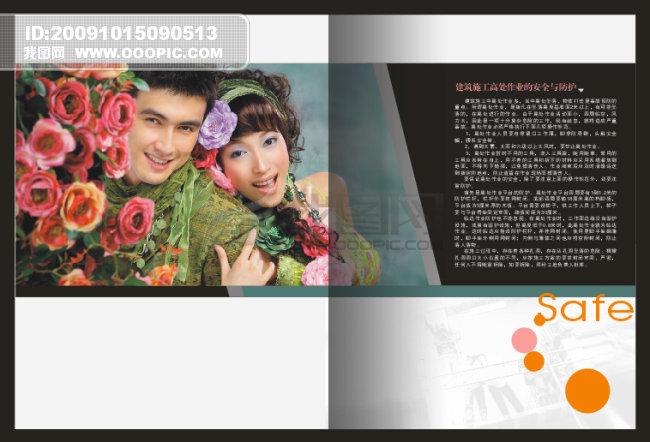 婚纱公司画册内页设计图下载