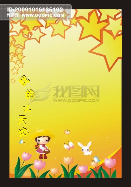 宣传栏手绘花边边框; 幼儿园宣传栏展板;