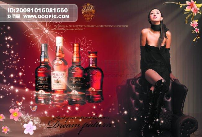 欧美经典红酒宣传海报