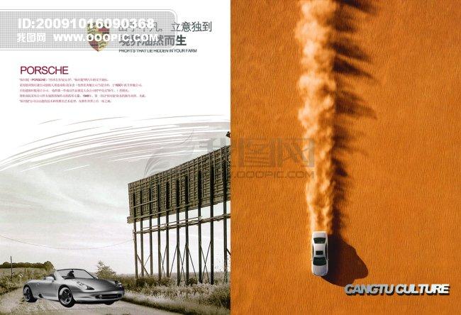 汽车画册 汽车样本 汽车标志 汽车 凯迪拉克 汽车 汽车广告 汽车宣传