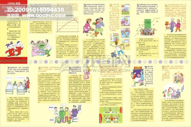 人口计划生育法_湖南人口与计划生育